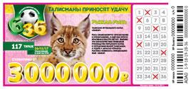 Проверить билет Футбольная лотерея 6 из 36 117 тираж
