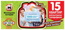Проверить билет Жилищная лотерея 262 тираж