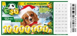 Проверить билет Футбольная лотерея 6 из 36 122 тираж
