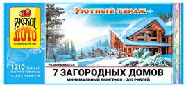 Проверить билет Русское лото 1210 тираж