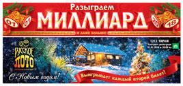 Проверить билет Русское лото 1212 тираж