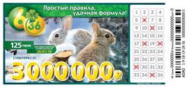 Проверить билет Футбольная лотерея 6 из 36 125 тираж