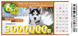 Проверить билет Лотерея 6 из 36 127 тираж