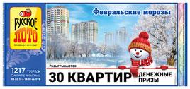 Проверить билет Русское лото 1217 тираж