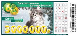 Проверить билет Лотерея 6 из 36 129 тираж