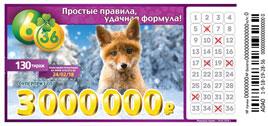 Проверить билет Лотерея 6 из 36 130 тираж