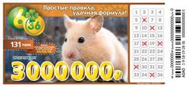 Проверить билет Лотерея 6 из 36 131 тираж