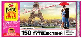 Проверить билет Русское лото 1219 тираж