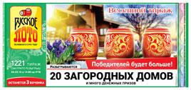 Проверить билет Русское лото 1221 тираж