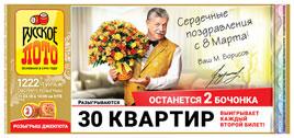 Проверить билет Русское лото 1222 тираж