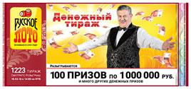 Проверить билет Русское лото 1223 тираж
