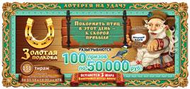 Проверить билет Золотая подкова 131 тираж