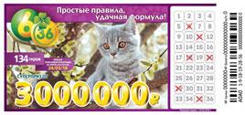 Проверить билет Лотерея 6 из 36 134 тираж