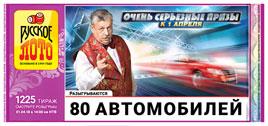 Проверить билет Русское лото 1225 тираж
