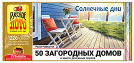 Проверить билет Русское лото 1226 тираж