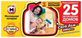 Проверить билет Жилищная лотерея 277 тираж