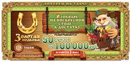 Проверить билет Золотая подкова 134 тираж