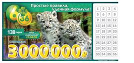 Проверить билет Лотерея 6 из 36 138 тираж