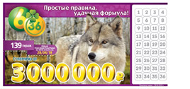 Проверить билет Лотерея 6 из 36 139 тираж