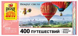 Проверить билет Русское лото 1228 тираж