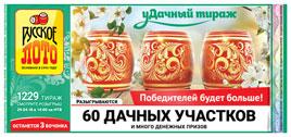 Проверить билет Русское лото 1229 тираж