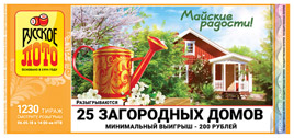 Проверить билет Русское лото 1230 тираж