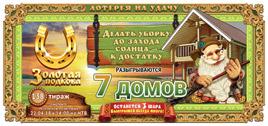 Проверить билет Золотая подкова 138 тираж