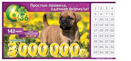 Проверить билет Лотерея 6 из 36 143 тираж