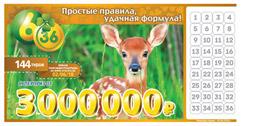 Проверить билет Лотерея 6 из 36 144 тираж