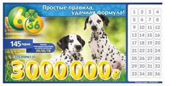 Проверить билет Лотерея 6 из 36 145 тираж