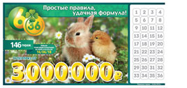Проверить билет Лотерея 6 из 36 146 тираж