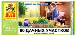 Проверить билет Русское лото 1233 тираж