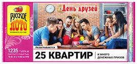 Проверить билет Русское лото 1235 тираж