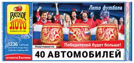 Проверить билет Русское лото 1236 тираж
