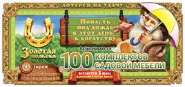 Проверить билет Золотая подкова 143 тираж