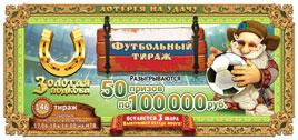 Проверить билет Золотая подкова 146 тираж