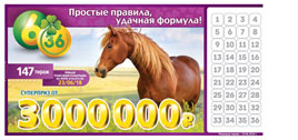 Проверить билет Лотерея 6 из 36 147 тираж