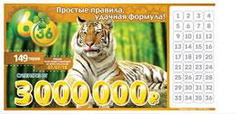 Проверить билет Лотерея 6 из 36 149 тираж