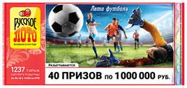 Проверить билет Русское лото 1237 тираж