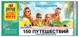 Проверить билет Русское лото 1241 тираж