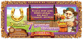 Проверить билет Золотая подкова 149 тираж