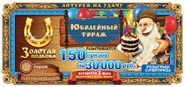 Проверить билет Золотая подкова 150 тираж