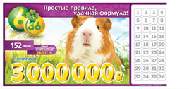 Проверить билет Лотерея 6 из 36 152 тираж