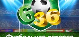 Проверить билет Лотерея 6 из 36 153 тираж
