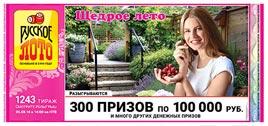 Проверить билет Русское лото 1243 тираж