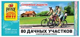 Проверить билет Русское лото 1244 тираж