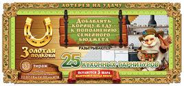 Проверить билет Золотая подкова 151 тираж