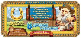 Проверить билет Золотая подкова 152 тираж