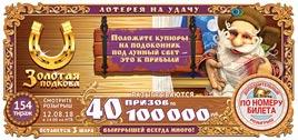 Проверить билет Золотая подкова 154 тираж