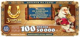 Проверить билет Золотая подкова 155 тираж